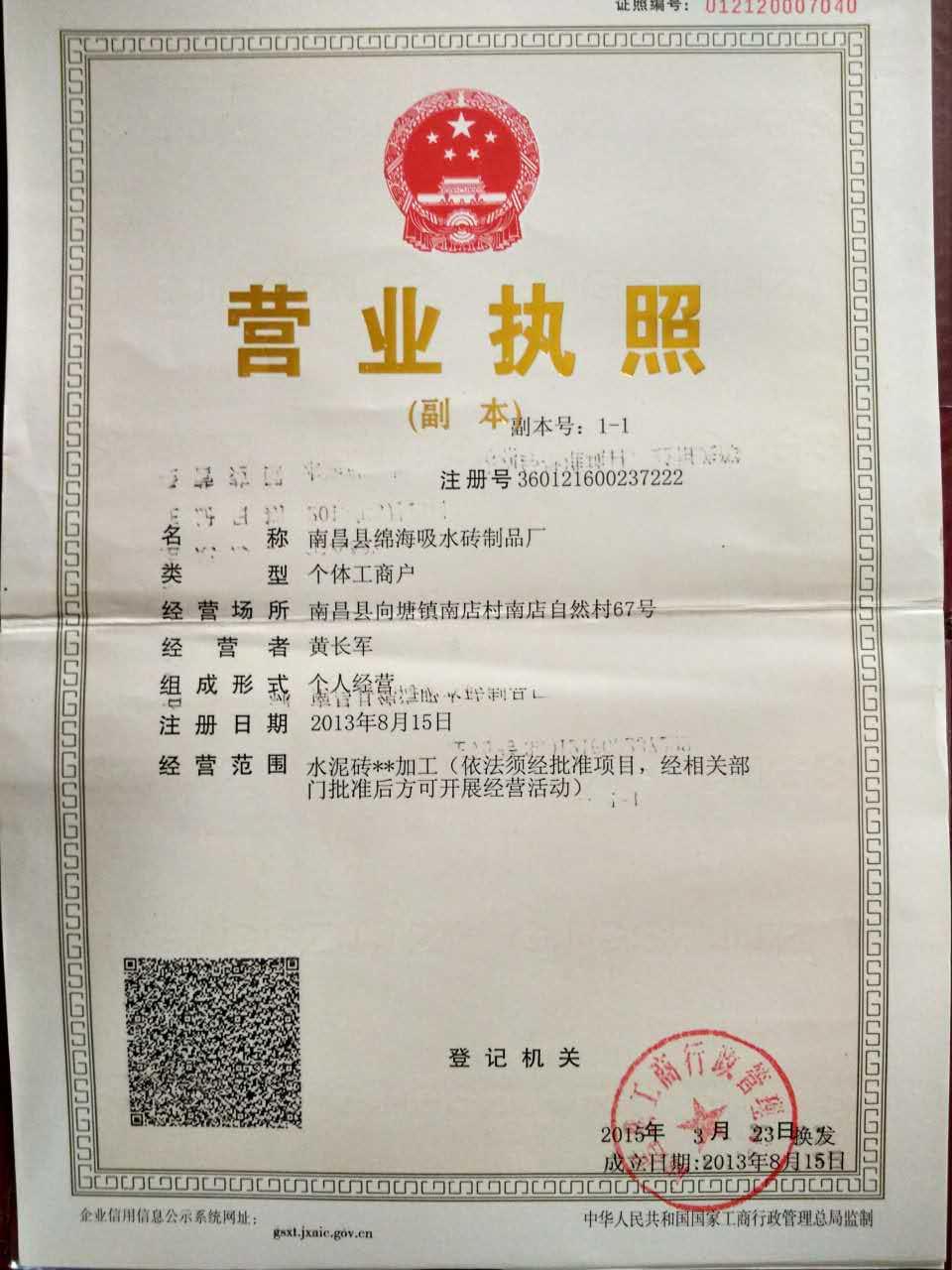 长春市营业执照年检_南昌营业执照年检流程-